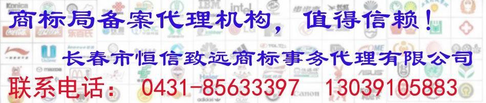 长春商标注册公司